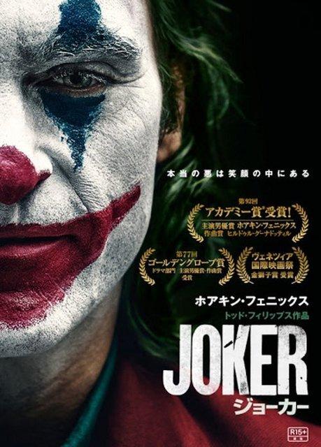 ジョーカー02.jpg